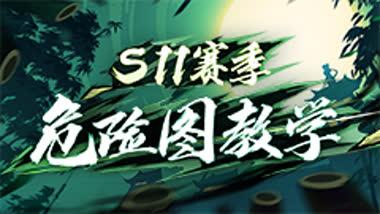 【S11赛季攻略】危险图 鸦之巢跑法