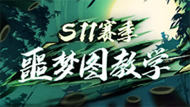 【S11赛季攻略】噩梦图 樱之谷跑法