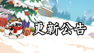 《beplay娱乐官网必须死3》12月24日停服维护公告